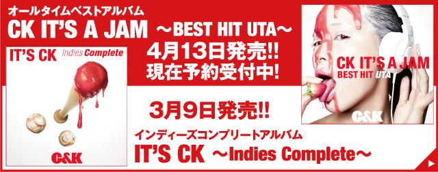 四池家 c kオールタイムベストアルバム ck it s a jam best hit uta
